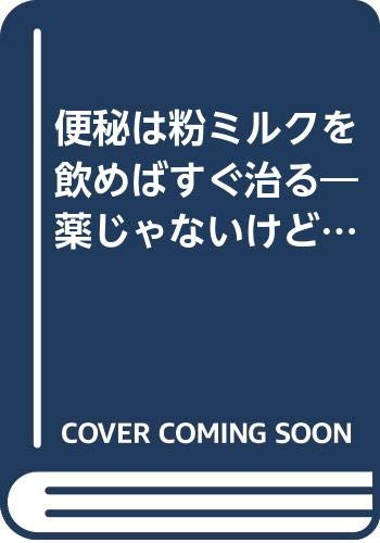 Constipation heal immediately if you drink the milk powder - not a drug ISBN: 407931891X (1989) [Japanese Import]