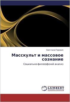 Book Masskul't i massovoe soznanie: Sotsial'no-filosofskiy analiz (Russian Edition)