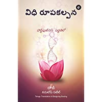 Designing Destiny (Telugu) - Vidhi Roopakalpana