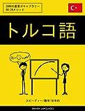 toruko go o manabu supidi kantan kouritsu teki: 2000 no juuyou bokyaburari (Japanese Edition)