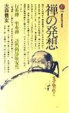 img - for Zen no hasso (Kodansha gendai shinsho) (Japanese Edition) book / textbook / text book