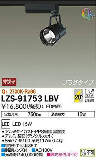 DAIKO LEDスポットライト (LED内蔵) プラグタイプ Q+ 2700K LZS91753LBV   B07K2TJK7B