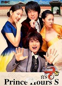 Amazon com: PRINCE HOURS S KOREAN DRAMA 9 DVDs w/English Subtitles