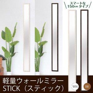 軽量ウォールミラー STICK(ホワイト/白) 幅14cm×高さ150cm カガミ/姿見鏡/全身/ス B06XKQ73GS