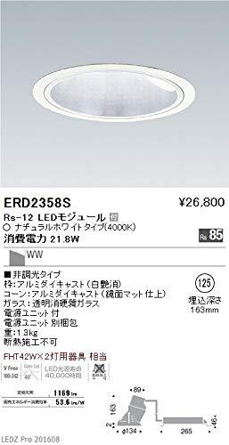 ENDO LEDグレアレスウォールウォッシャーダウンライト ナチュラルホワイト4000K 埋込穴φ125mm 非調光 FHT42W×2相当 ERD2358S(ランプ付) B07HQ3M1G8