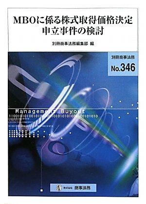 Download Emubīō ni kakaru kabushiki shutoku kakaku kettei mōshitate jiken no kentō. pdf
