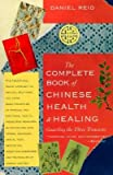 img - for [(The Complete Book of Chinese Health and Healing: Guarding the Three Treasures)] [Author: Daniel P. Reid] published on (October, 2005) book / textbook / text book