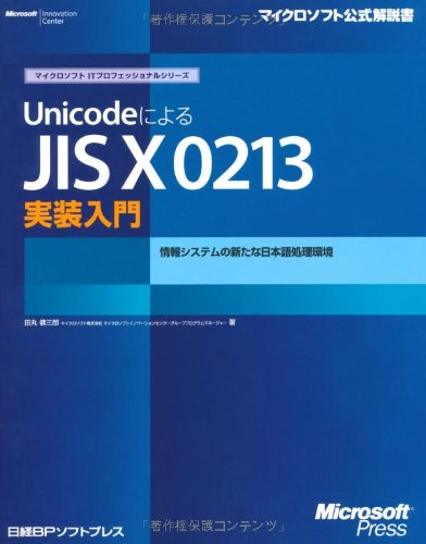 A new Japanese processing environment of information systems - JIS X0213 implementation Introduction by Unicode (Microsoft official manual - Microsoft IT Professional Series) (2008) ISBN: 4891006080 [Japanese Import] by Nikkei BP Soft Press