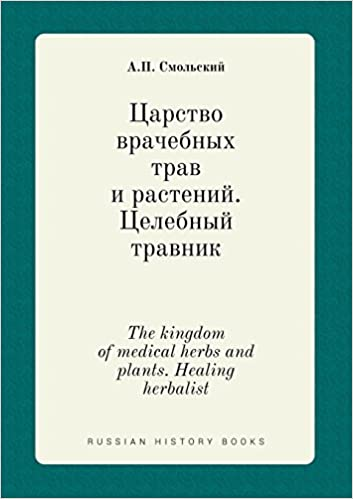 Book The kingdom of medical herbs and plants. Healing herbalist (Russian Edition)
