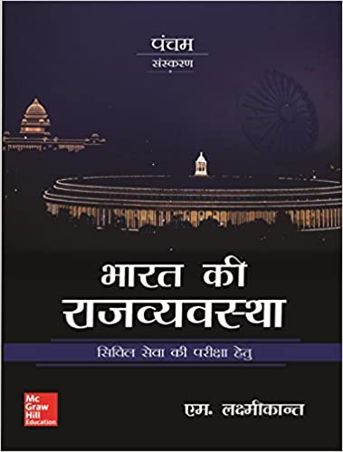 Bharat Ki Rajvyavastha: Civil Seva Exam