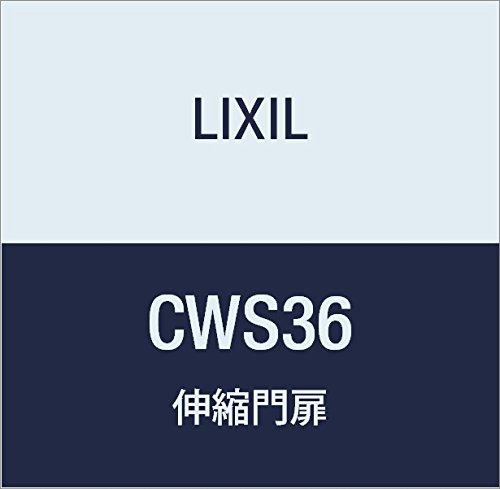 LIXIL(リクシル) TOEX シャレオ伸縮5型 本体310 SC CWS36 B073RFJK82