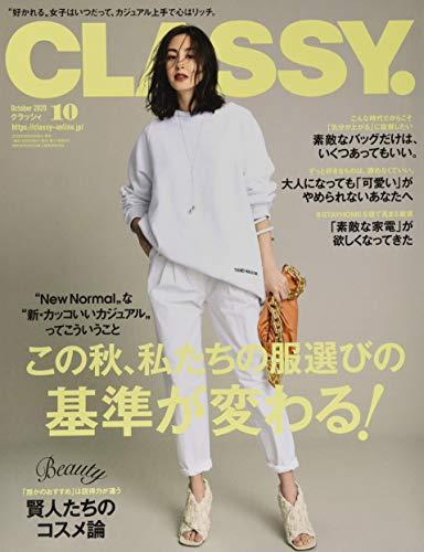 CLASSY. 最新号 表紙画像