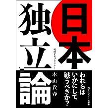 Japan independence theory: How to fight (Dokuritsusha digital select) (Japanese Edition)