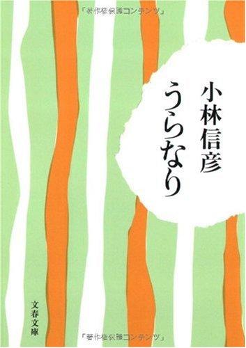 うらなり (文春文庫)