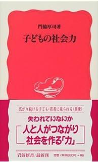 日本の教育改革―産業化社会を育...