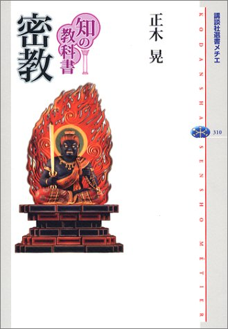 知の教科書 密教 (講談社選書メチエ)