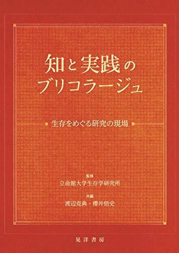『知と実践のブリコラージュ——生存をめぐる研究の現場』表紙イメージ
