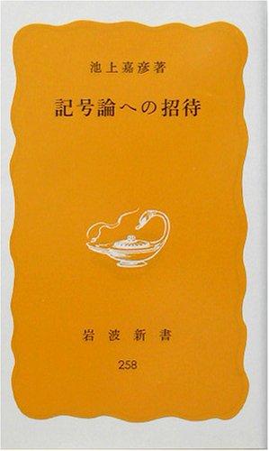 記号論への招待 (岩波新書)