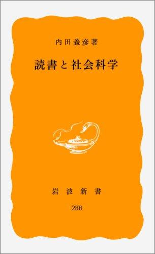 読書と社会科学 (岩波新書)