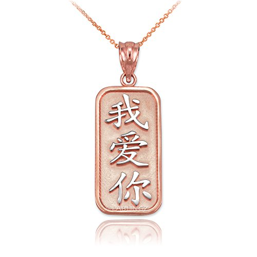 14K Two-Tone Rose Gold Chinese ''I Love You'' Symbol Necklace (16.0) by Chinese Symbols