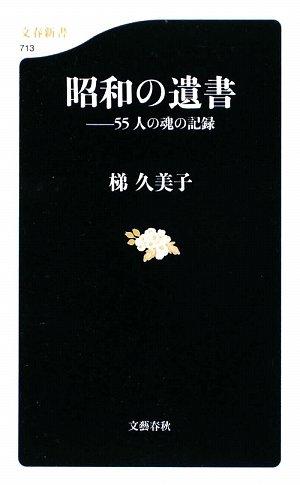 昭和の遺書―55人の魂の記録 (文春新書)