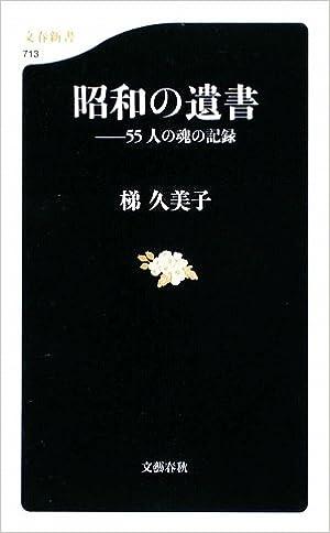 昭和の遺書―55人の魂の記録(文春新書)