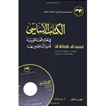 al-Kitab al-asasi: A Basic Course for Teaching Arabic to Non-Native Speakers: Volume 1