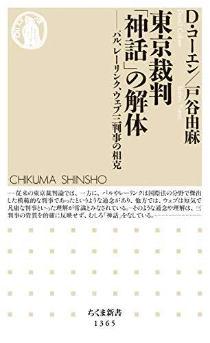東京裁判「神話」の解体 (ちくま新書)