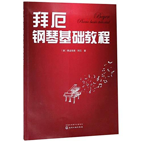 Beyer Piano Basic Tutorial (Chinese Edition) (Piano Book Chinese)