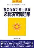 社会保険労務士試験必勝演習問題集〈平成18年版〉
