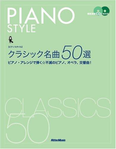[ピアノスタイル] クラシック名曲50選 模範演奏CD2枚付き ピアノアレンジで弾く不滅のピアノ、オペラ、交響曲!