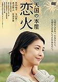 天国の本屋-恋火 [DVD]