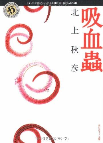 吸血蟲 (角川ホラー文庫)