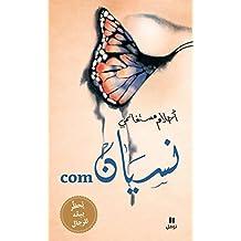 com نسيان (Arabic Edition)