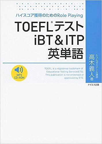 TOEFL向け単語帳②:TOEFLテスト対策iBT英単語