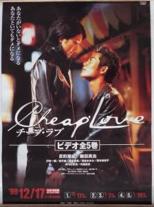 CHEAP LOVE Japanese TV Show Promotional Poster 29