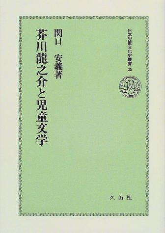 芥川龍之介と児童文学 (日本児童文化史叢書)