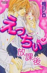 えっちぃ放課後(1) (講談社コミックス別冊フレンド)