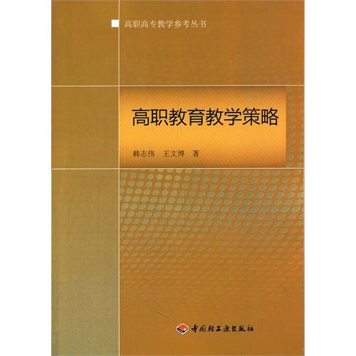 Read Online The senior high vocational school educates a teaching strategy(the senior high vocational school is particularly high teaching reference series) (Chinese edidion) Pinyin: gao zhi jiao yu jiao xue ce lve ( gao zhi gao zhuan jiao xue can kao cong shu ) PDF