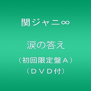 『涙の答え(初回限定盤A)』