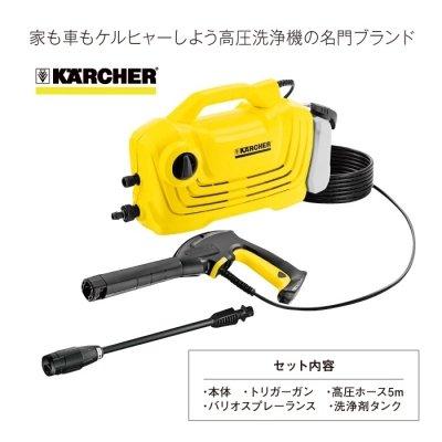 Karchr(ケルヒャー)高圧洗浄機 K2クラシックプラス