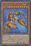 遊戯王 VJMP-JP176 マシンナーズ・メタルクランチ【ウルトラレア】
