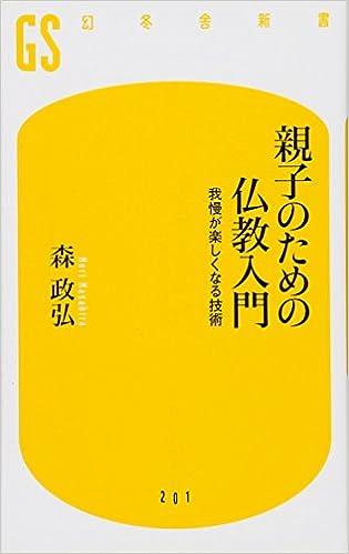 親子のための仏教入門―我慢が楽しくなる技術 (幻冬舎新書) | 森 政弘 ...