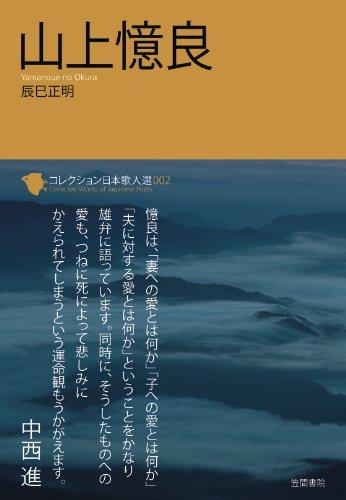 山上憶良 (コレクション日本歌人選)