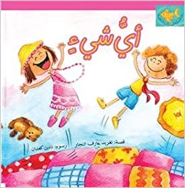 Book Anything! Arabic Story Book About Childrens Imaginations & Pretend Play by Taghreed Najjar (2010-08-02)