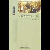 中国古代天文与历法 (中国读本)