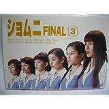 ショムニ FINAL Vol.3 [DVD]