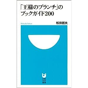『「王様のブランチ」のブックガイド200』