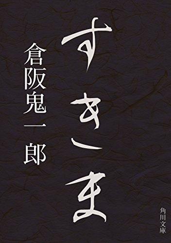 すきま (角川ホラー文庫)