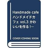 Handmade cafe ハンドメイドカフェ vol.3 かわいいを作る! 手作りのオシャレ雑貨バザール 【特集】かぎ針編みの髪飾りとアクセサリー (アサヒオリジナル)